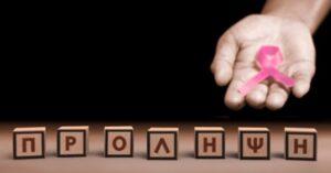 Καρκίνος του μαστού πρόληψη